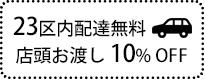23区配達無料 店頭お渡し10%OFF